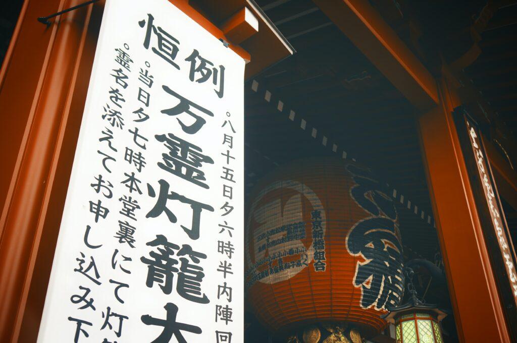 Japanisch