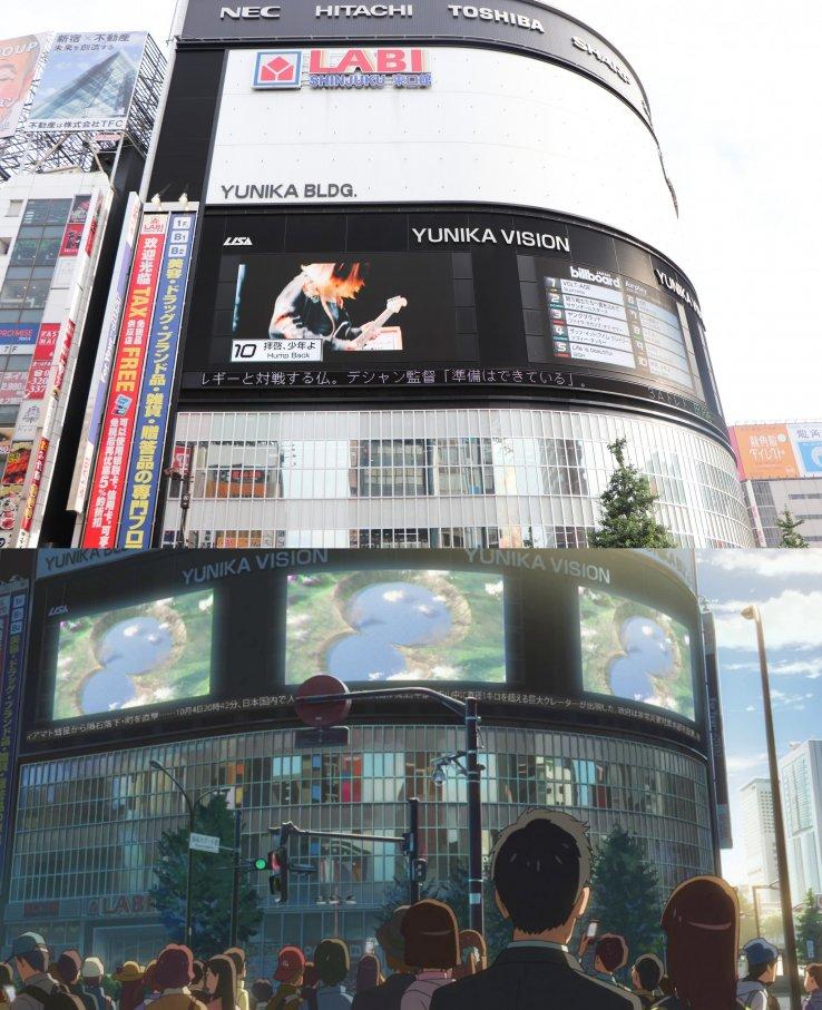 Shinjuku Yunika Vision.