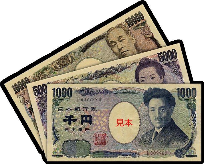 Yen Banknoten Geld