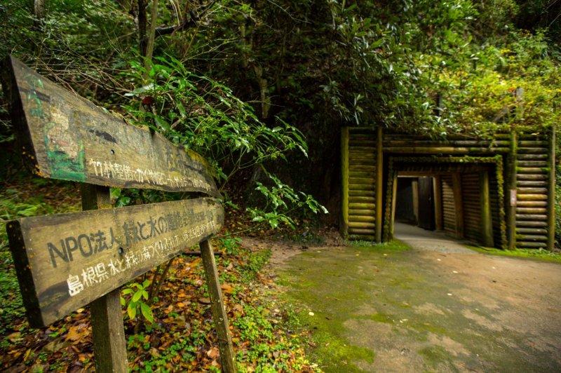 Eingang zur Iwami-Ginzan Silbermine.