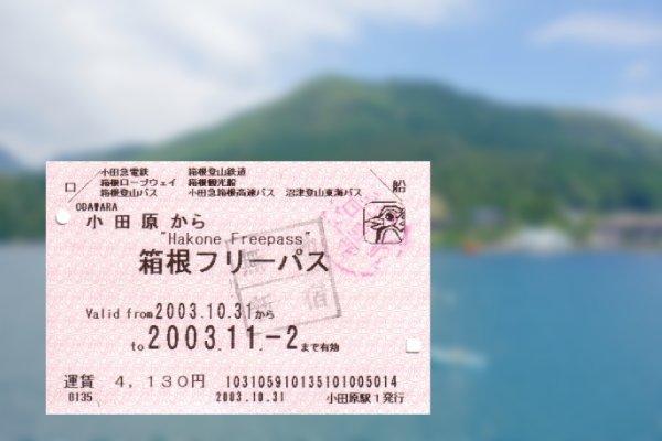 Hakone Free Pass.