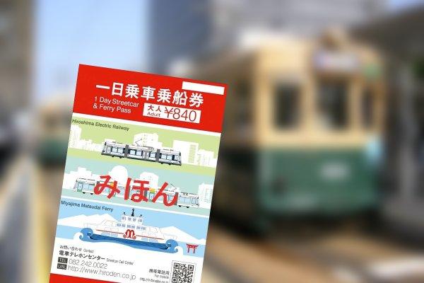Tagesticket für Tram und Fähre in Hiroshima.